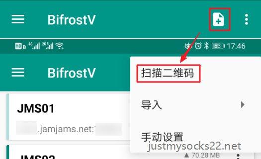 Android安卓手机安装代理使用Just My Socks